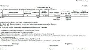 Приложение к договору поставки образец бланк