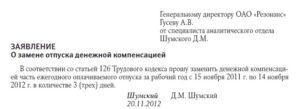 Заявление на компенсацию за неиспользованный отпуск образец бланк
