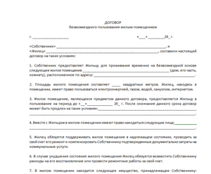 Договор безвозмездного пользования нежилым помещением образец бланк