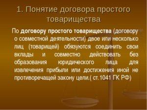 Договор о совместной деятельности без извлечения прибыли