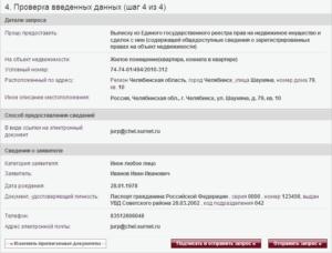Запрос в ЕГРП образец бланк