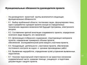 Должностные обязанности руководителя проекта в строительстве