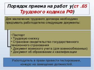Порядок приема на работу по ТК РФ