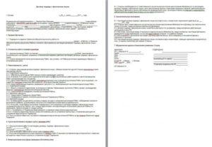 Договор подряда на ремонт квартиры образец бланк