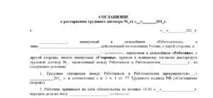 Аннулирование соглашения о расторжении трудового договора