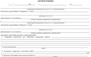 Договор подряда на выполнение монтажных работ