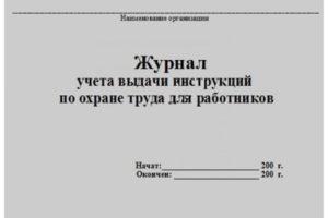Журнал учета инструкций по охране труда типовой
