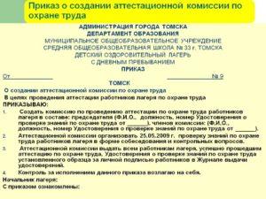 Приказ о создании аттестационной комиссии образец бланк