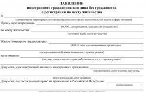 Судебный запрос в миграционную службу о регистрации по месту жительства