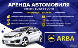Аренда с правом выкупа автомобиля