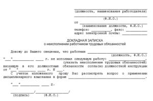 Образец объяснительной записки о неисполнении трудовых обязанностей