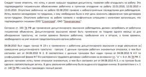 Отзыв на возражение ответчика в гражданском процессе образец бланк