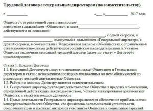 Трудовой договор по совместительству образец бланк