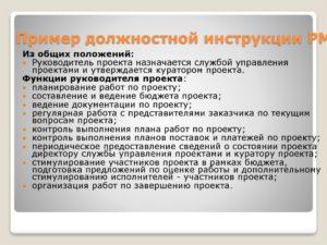 Должностная инструкция конструктора образец бланк и должностные обязанности
