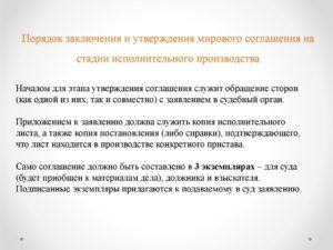 Заявление об утверждении мирового соглашения