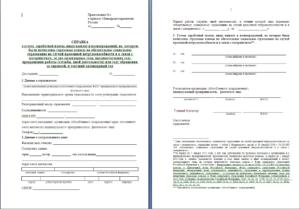 Справка для больничных листов при увольнении образец бланк