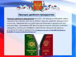 Двойное гражданство и два гражданства в чем разница
