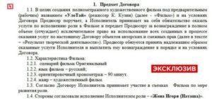 Продюсерский договор образец бланк