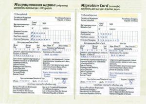 Как проверить миграционную карту