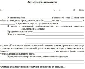 Акт обследования жилого помещения образец бланк