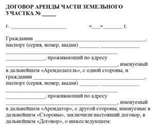 Договор аренды лесного участка образец бланк