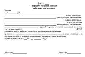 Акт приема передачи трудовых книжек образец бланк