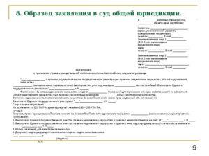Подача искового заявления в районный суд