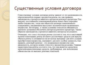 Договор ренты характеристика