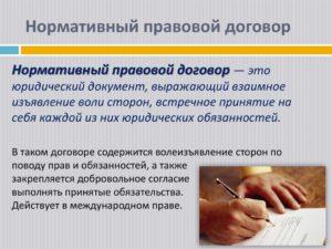 Правовое соглашение