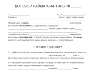 Форма договора найма квартиры между физическими лицами