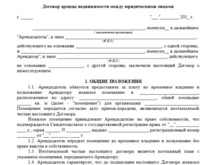 Договор аренды между юридическими лицами образец бланк