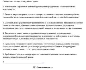 Должностная инструкция маркетолога образец бланк. Должностные обязательства маркетолога