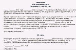 Заявление об исправлении технической ошибки в исполнительном листе, образец