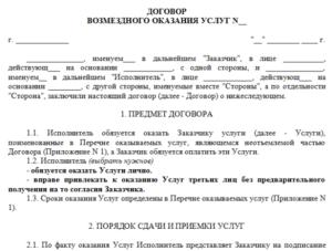 Договор оказания услуг по обучению на курсах физического лица