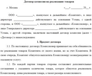 Договор, агентский, на реализацию товара, образец, бланк