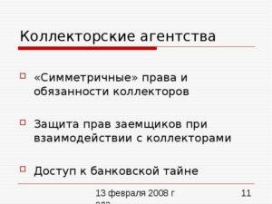 Коллекторские агентства права и обязанности