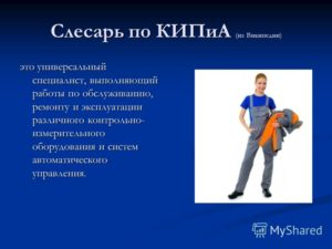 Должностная инструкция слесаря КИП