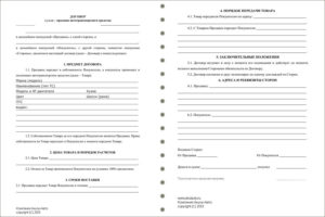 Договор купли-продажи автотранспортного средства бланк образец