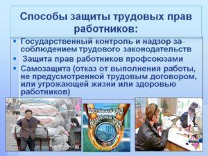 Защита прав трудящихся
