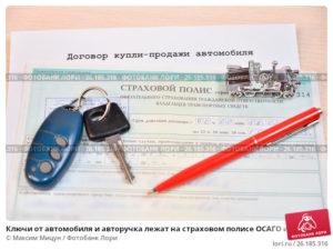 Страховка по договору купли-продажи