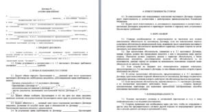 Договор уступки права требования и перевода долга по договору купли-продажи