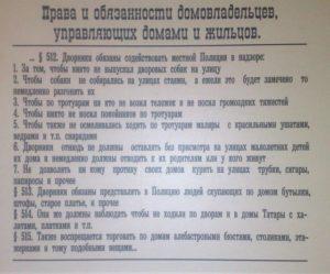 Должностная инструкция дворника образец бланк. Должностные обязанности дворника