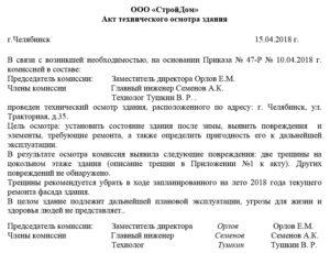 Акт обследования объекта образец бланк