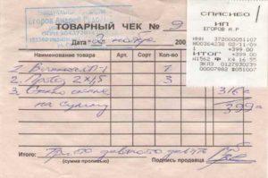 Как правильно заполнить товарный чек образец
