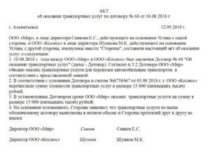Акт выполненных работ по договору оказания услуг образец бланк