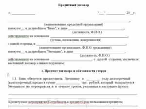 Договор кредита и договор займа образец бланк