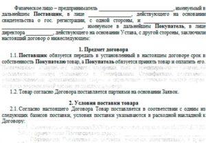 Договор поставки товара, комментарии юристов