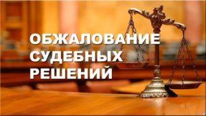 Как обжаловать решение суда?
