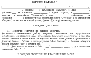 Договор подряда на выполнение работ по уборке территории