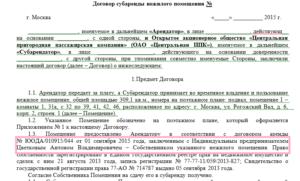 Договор субаренды земельного участка образец бланк